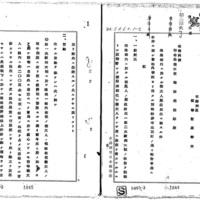 EHRI-DR-19400302_01.jpg