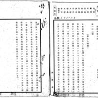 EHRI-DR-19420731_01.jpg