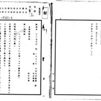 EHRI-DR-19420808_01.jpg